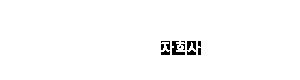 정하우징(자회사 가나다라정하우징)